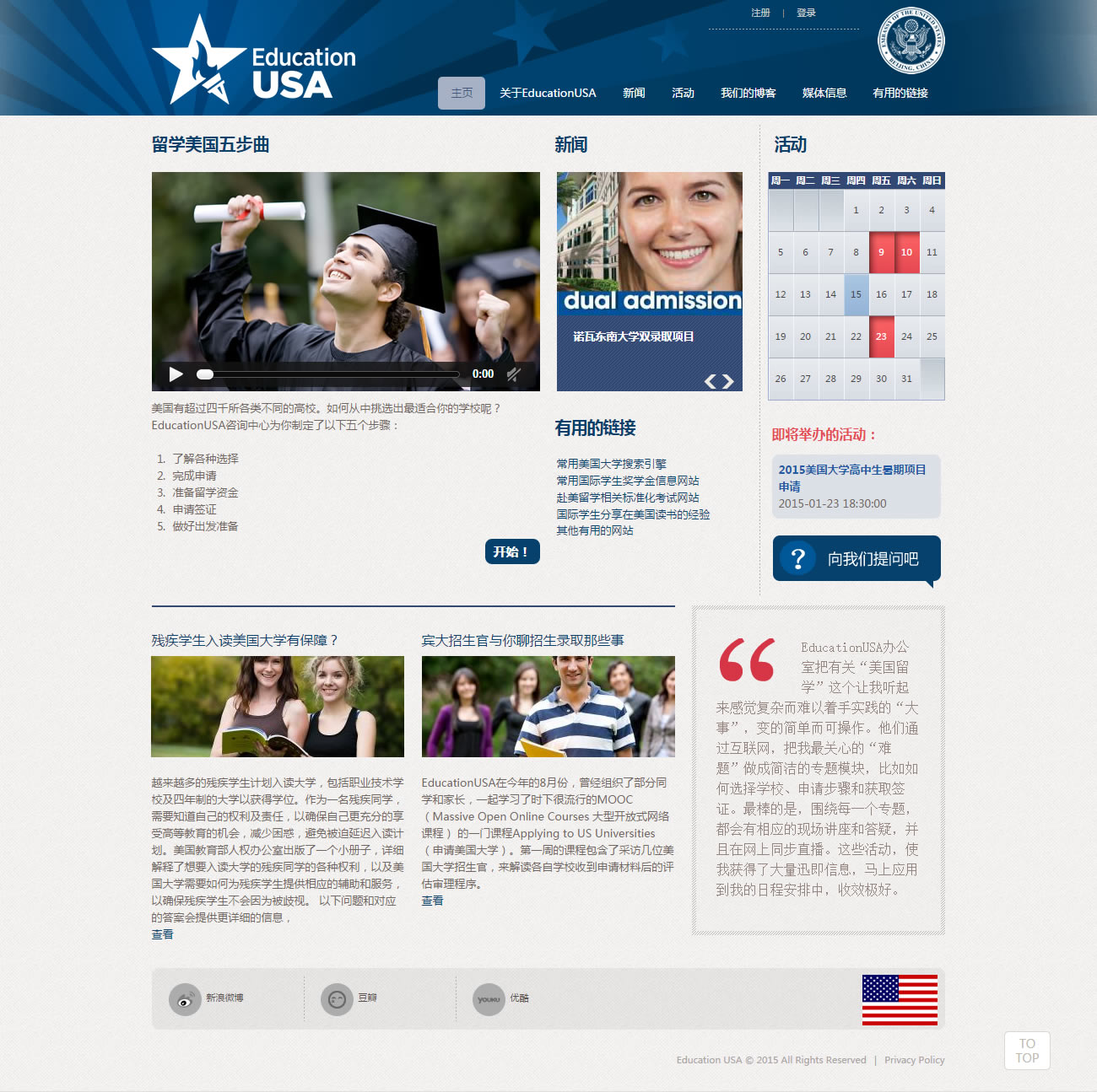 EducationUSA China