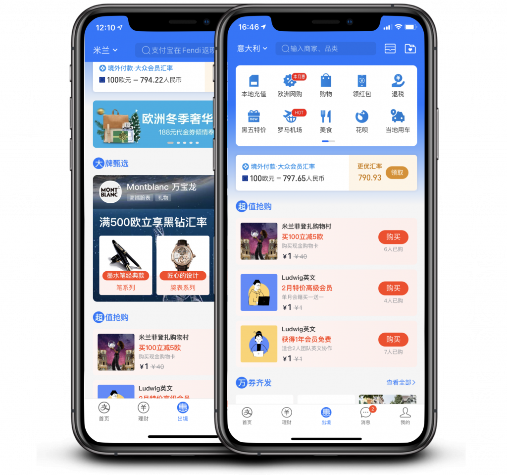 Alipay home page and black diamond sections